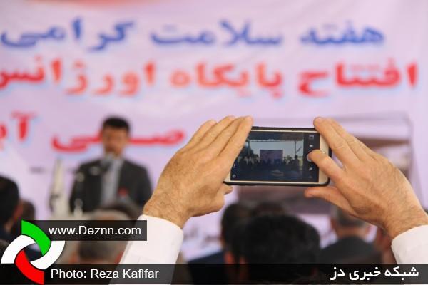 تصاویری از افتتاحیه مرکز اورژانس صفی آباد دزفول