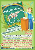 جشنواره رنگین كمان توسط شهرداری دزفول برگزار می شود+ پوستر