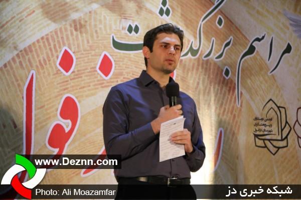 مطالبات مردم دزفول باید در مراسم های چهارم خرداد مطرح شود/ چهارم خرداد بهانه ای برای حفظ سرمایه های اجتماعی دزفول باشد