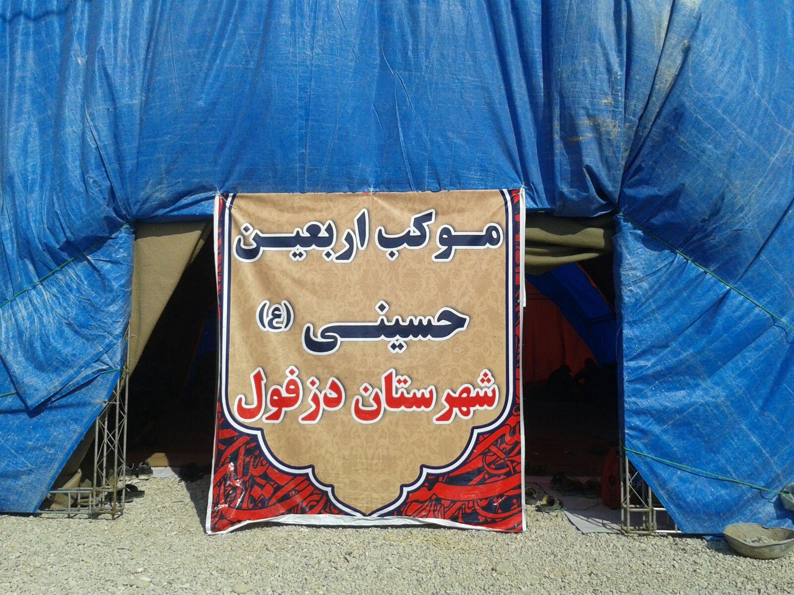 موکب مردمی اربعین حسینی شهرستان دزفول در نقطه صفر مرزی چذابه
