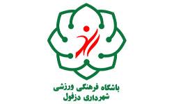 شورای شهر دزفول در صدد فروش امتیاز تیم هاي فوتسال و بسکتبال است