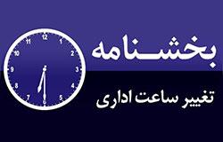 تغییر ساعات کاری ادارات استان اعلام شد