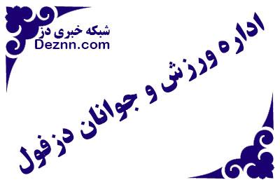 فعاليت 72 باشگاه ورزشی در دزفول/ انتقاد از کمبود برنامه های تفریحی و نشاط آور برای جوانان