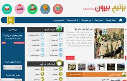 پرتال جامع گردشگری خوزستان رونمایی شد