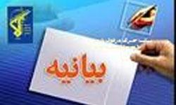 بیانیه روابط عمومی ناحیه مقاومت بسیج دزفول به مناسبت سی و هشتمین سالگرد پیروزی انقلاب اسلامی