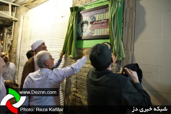 آئین پرده برداری از تمثال شهید ناحی با حضور مسئولین شهرستان دزفول