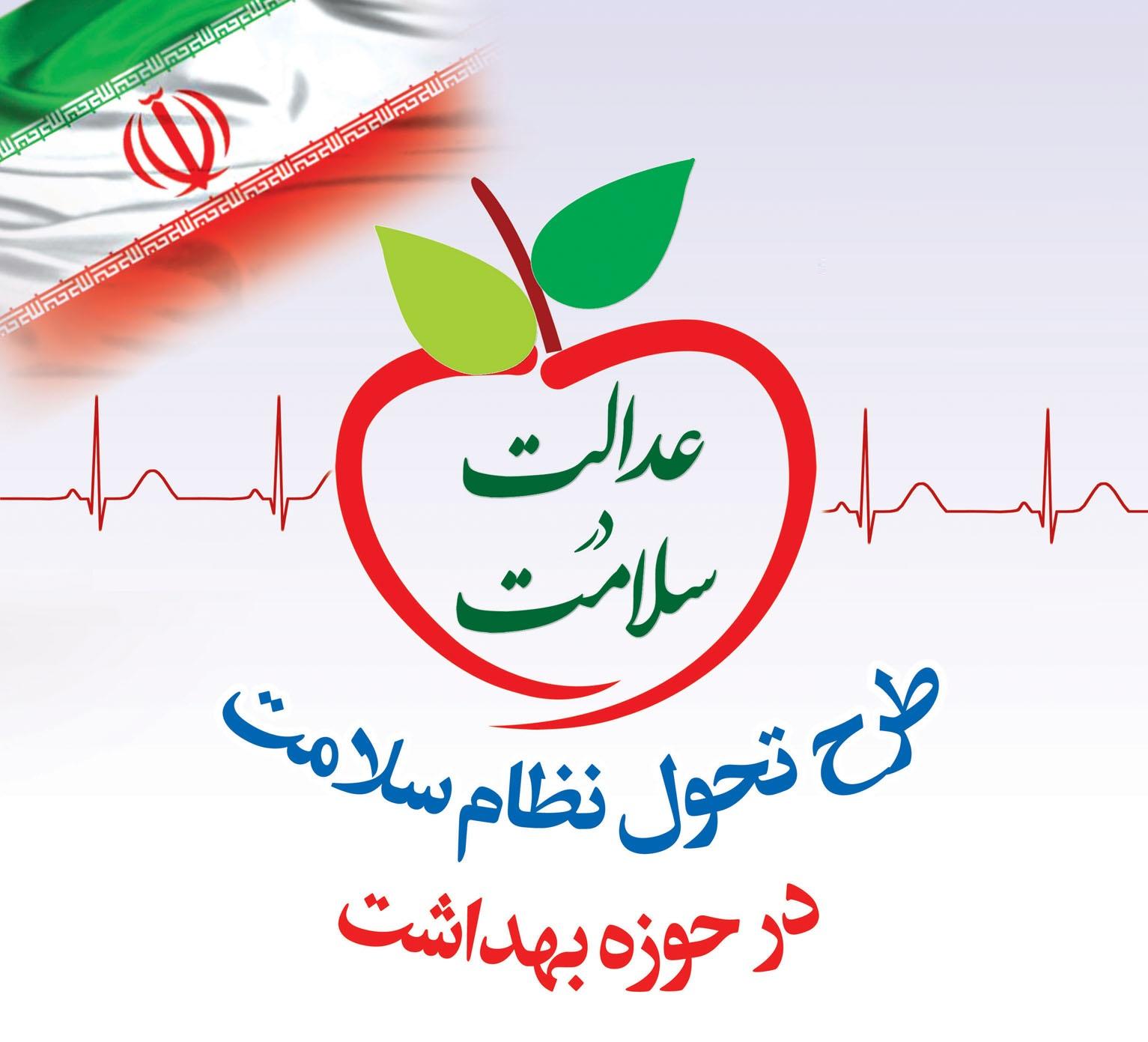 احتمال توقف طرح تحول سلامت در دزفول به دلیل عدم وصول مطالبات پزشکی دزفول
