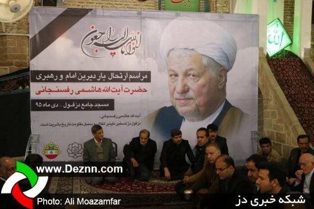 مراسم بزرگداشت «آیتالله هاشمی رفسنجانی» در مسجد جامع دزفول