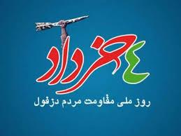 مردم مقاوم دزفول در خط مقدم دفاع از انقلاب اسلامی قرار داشتند