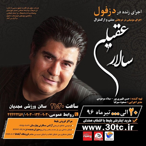 کنسرت موسیقی سالار عقیلی در دزفول برگزار میشود