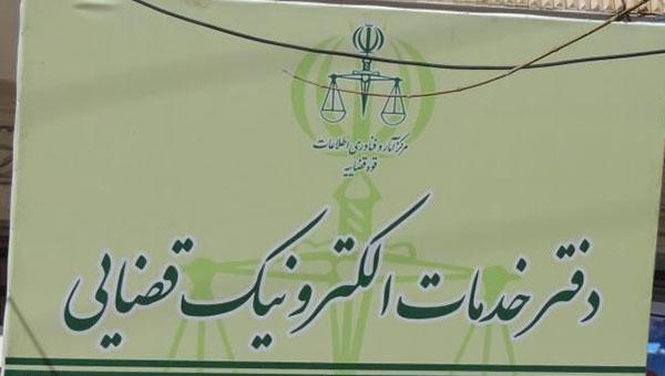 26واحد خدمات قضایی جدید در شهرهای خوزستان راه اندازی می شود