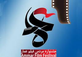 ۲ فیلم کوتاه از دزفول به جشنواره مردمی فیلم عمار راه یافتند