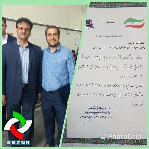 از خدمات صندوق کارآفرینی امید دزفول تقدیر شد