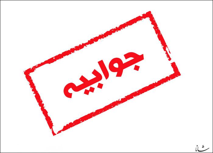 روابط عمومی آبفا ، ضمن تکذیب اظهارات عضو شورای شهر دزفول ، جوابیه ای منتشر کرد
