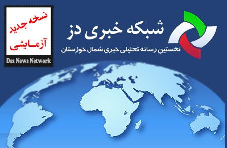 نسخه جدید سایت شبکه خبری دز راه اندازی شد
