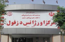 انجام ۱۸۰۰ ماموریت اورژانس در نوروز ۹۵ در شمال خوزستان